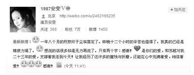 """昨日宣判结束后,安雯通过自己的实名微博发表""""感言"""",表示""""相信爱""""。 网络截图"""