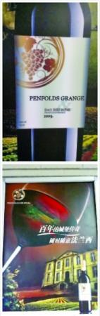 澳洲品牌酒(上图),地铁广告打成法兰西(下图)。