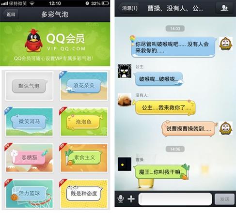 QQ会员多彩气泡 简单设置更多选择