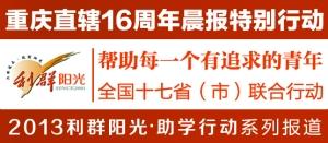 2013重庆晨报