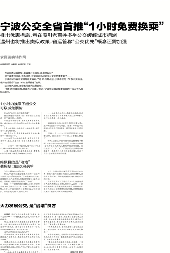 本报通讯员 方新年 本报记者 王健