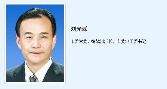 刘光磊任重庆市委统战部部长