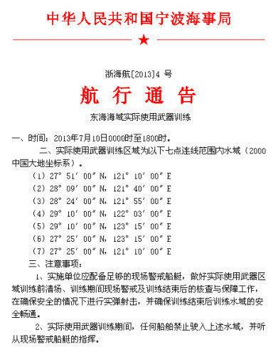 宁波海事局发布航行通告及解放军演习区域示意图
