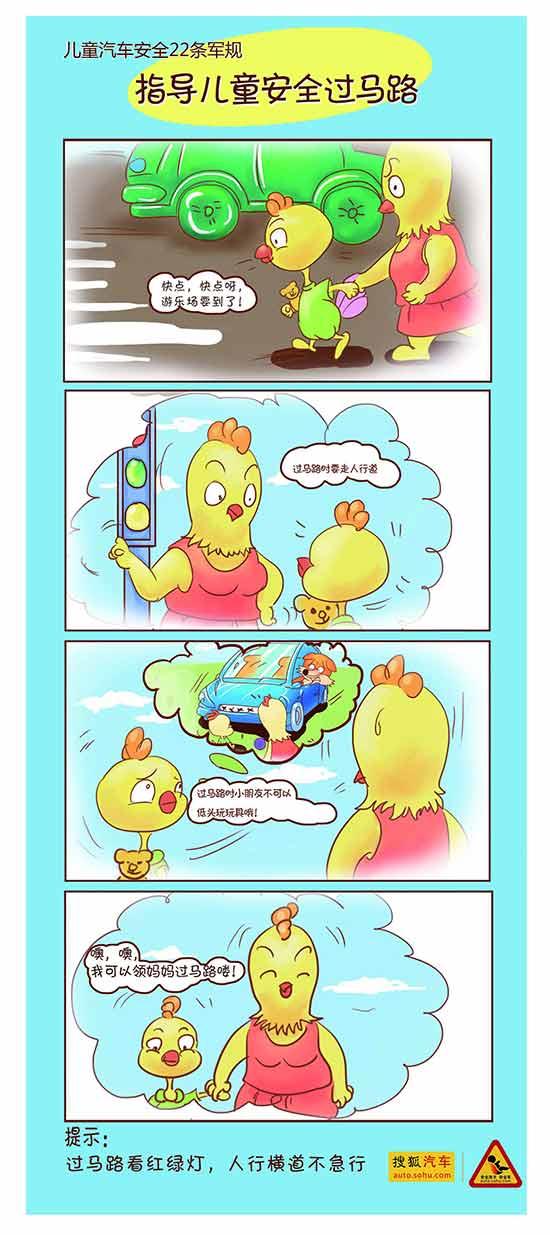 儿童乘车安全注意事项 漫画图片