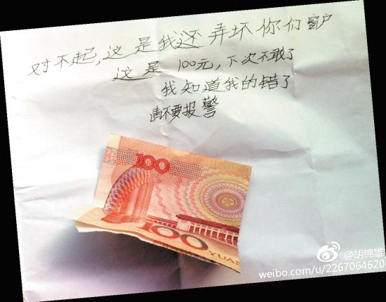 窃贼爬窗偷遇人难下手留下百元钞请求勿报警