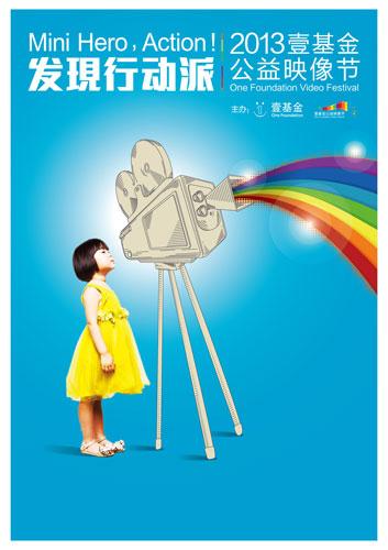 2013壹基金公益映像节