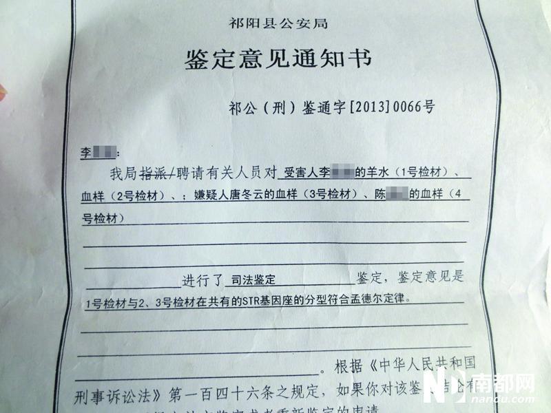 7月10日两个,湖南祁阳县12岁的前生六女生年级思思(化名)小学月消息下照丑女生黑图片