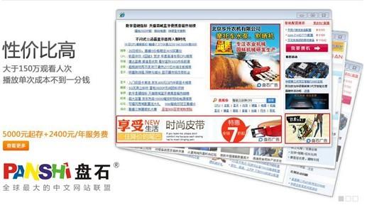 盘石网盟广告4.0升级体验