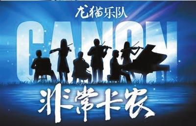 龙猫乐队演绎不同版本《卡农》(图)图片