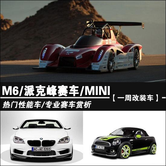 全新M6 派克峰赛车 MINI 一周改装车汇总高清图片