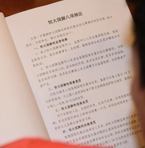 恒大国八条具体内容_广州恒大足球俱乐部召开新闻发布会,发布会上宣布了恒大国脚八项规定.