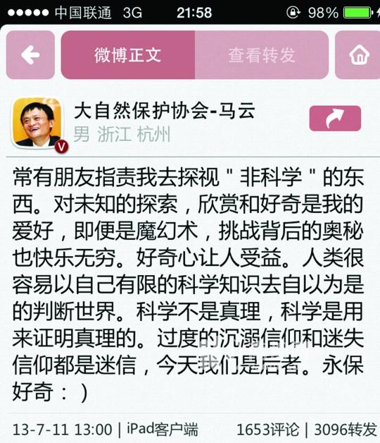 马云昨日在微博上回应质疑。