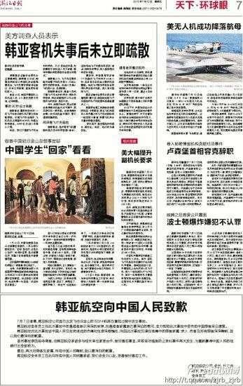 浙江日报报纸截图