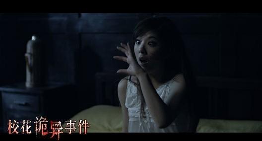 《校花诡异事件》今日上映 恐怖效果吓跑女观众/图