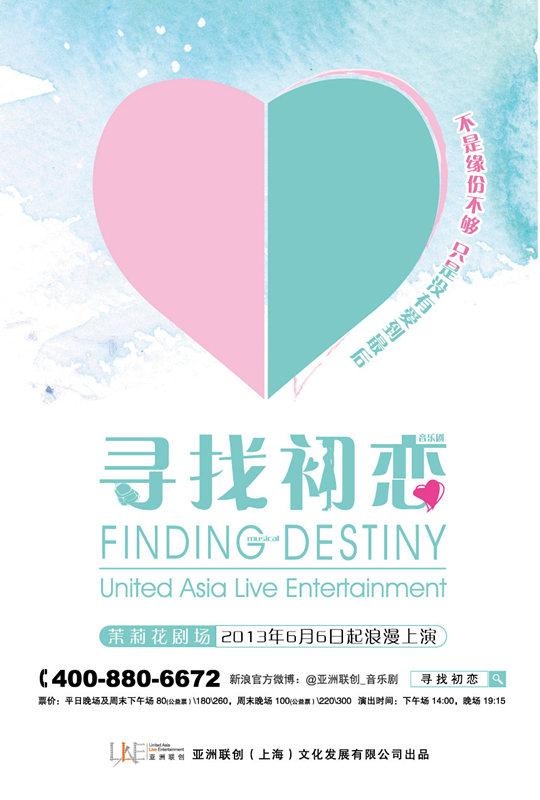 《寻找初恋》海报
