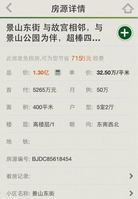 北京天价学区房价格地图走红 家长咋选房-搜狐