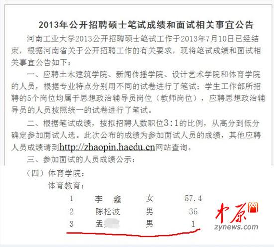 河南工业大学公示的笔试成绩中孟某的成绩
