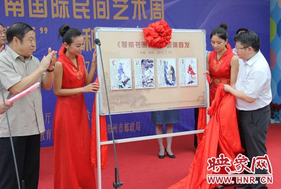 河南国际艺术周《琴棋书画》特种邮票首发式在郑举行图片
