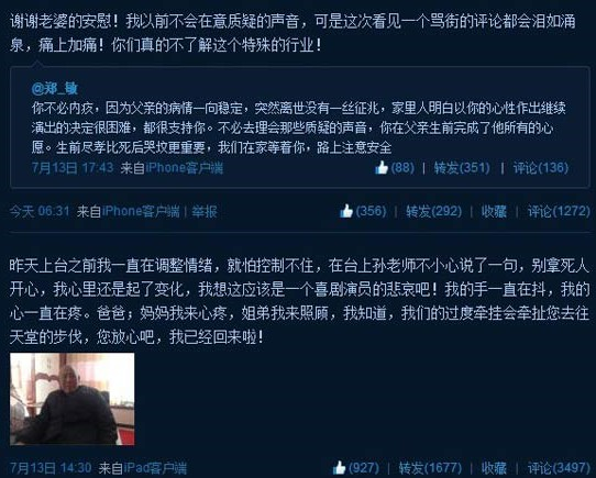 岳云鹏微博回应质疑。