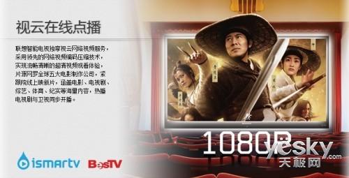 主流智能技术 联想55S51大屏电视降价促销