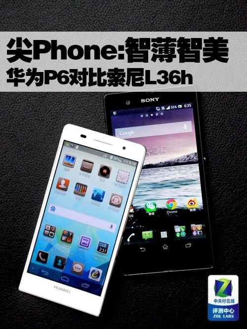尖Phone:智薄智美 华为P6对比索尼L36h