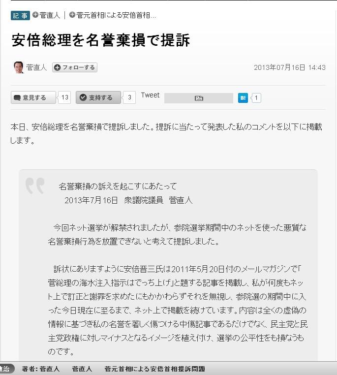 菅直人博客截图