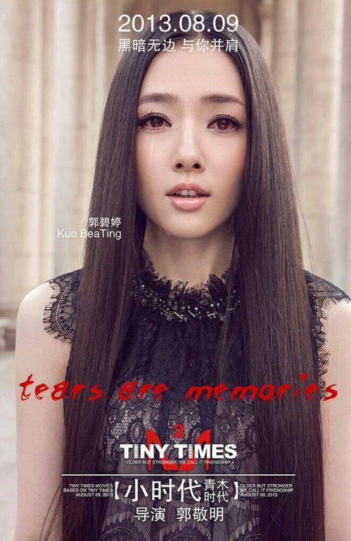 小时代2南湘海报