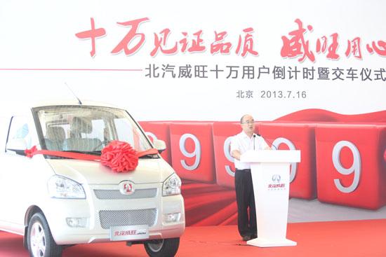 北汽威旺微客车型 新发动机满足环保需求高清图片