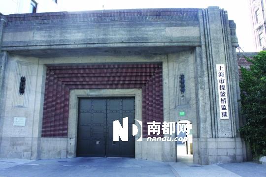 已有110年历史的提篮桥监狱目前仍在正常运营。南都记者 高龙 摄