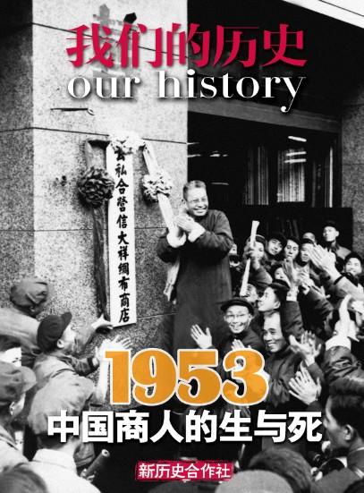 电子历史杂志《我们的历史》第二期封面