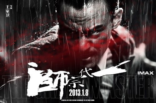 《一代宗师》-搜狐2013上半年华语十大佳片烂片评选结果揭晓