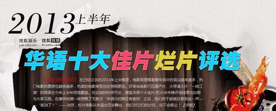 2013上半年度华语十大佳片烂片评选(点击进入专题)