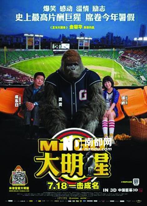 与团中擅长打棒球的猩猩
