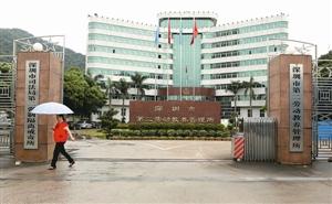 深圳市第二劳教所门口虽然挂着两块牌子,但早已没有劳教人员,几年前就完成了向强制戒毒所的转型。
