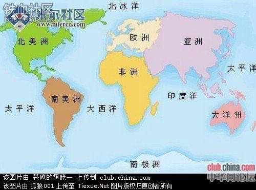 世界七大洲四大洋