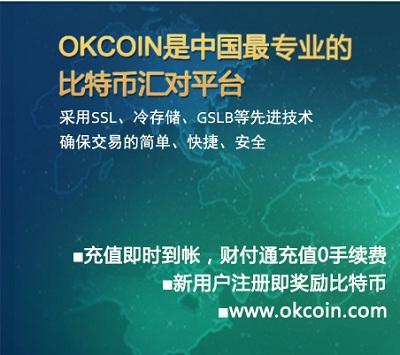 国内首家比特币公司(OKCoin)在京成立,打造比特币中国交易中心