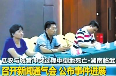 18日下午,临武县就城管涉嫌打死瓜农一事,召开新闻发布会。央视截屏