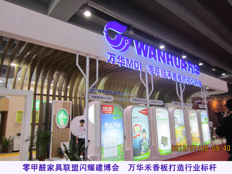 联盟 万华/本次展会,万华禾香板的展位位于11.2.28号展位。