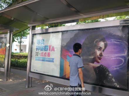 凝视广告牌的北京男子