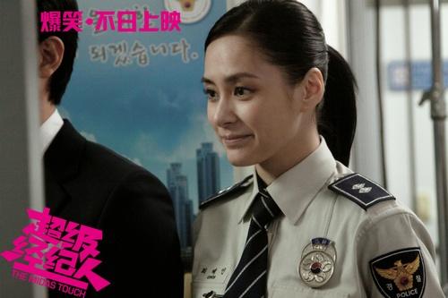 在片中饰演一名韩国女警(点击查看高清组图)-超级经纪人 曝剧照