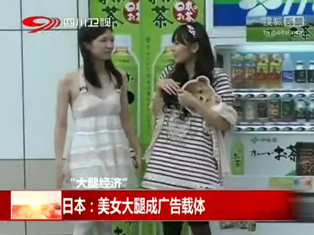 日本:美女大腿成广告载体