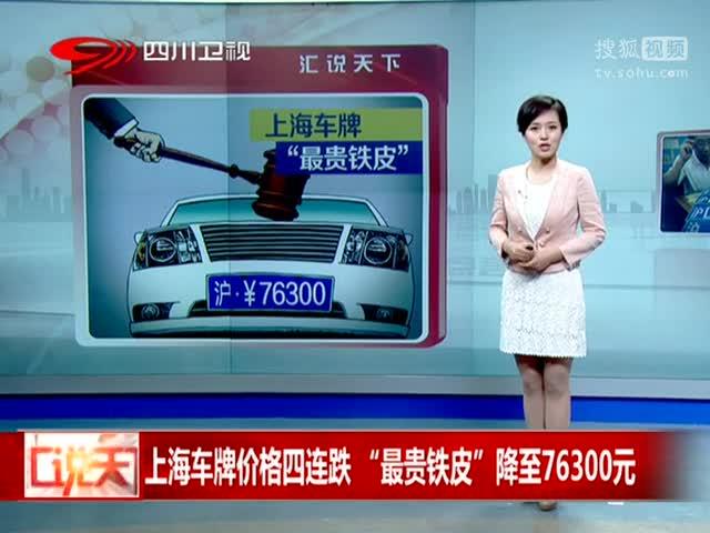 上海车牌拍卖流程 上海车牌拍卖新流程 上海车牌上牌流程-上海牌照拍.