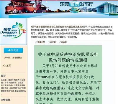 昨日,东莞市政府在其官方微博发布通报。网络截图