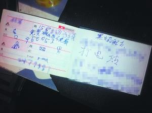 记者在冀中星家桌上的通讯录上发现了黑火药的配方。 早报记者 权义 图