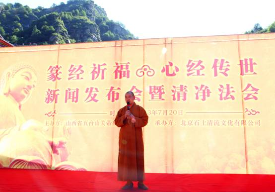 """首个佛教""""篆经祈福?心经传世""""盛事启幕五台山"""