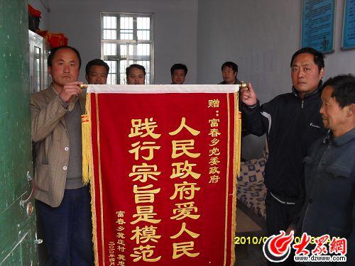 2010年4月6日,东莞市公安局为冀中星送来10万元钱,冀中星家人专门为富春乡政府送来了锦旗。