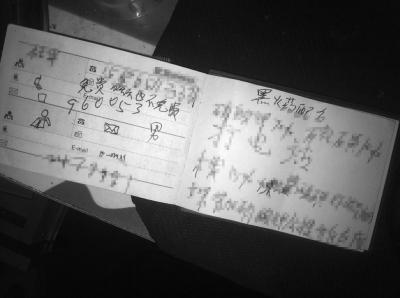 在冀中星的电脑桌上,一份通讯录的最后一页上写着黑火药配方,并标注了比例和注意事项;另外一页上写着几个卖气枪的联系方式。