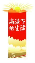 晚报记者 石凯峰 王建慧 实习生 白华康 报道