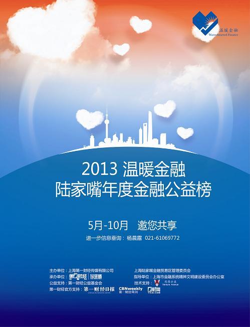 2013温暖金融陆家嘴年度金融公益榜评选活动启动(图)