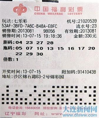 中奖彩民胆拖投注揽104万元(图)